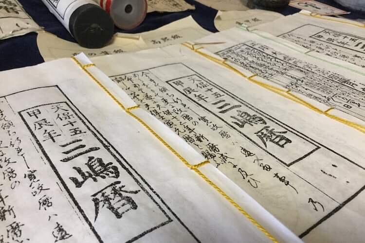 三嶋の暦物語