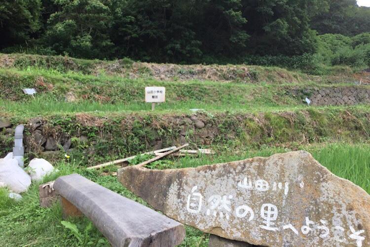 山田川自然の里へ行こう!